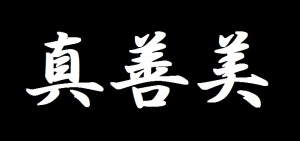 shinzenbi